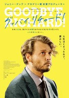 The Professor - Japanese Movie Poster (xs thumbnail)