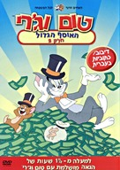 """Tom and Jerry"" - Israeli Movie Cover (xs thumbnail)"