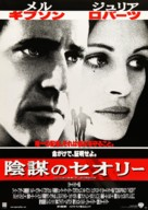 Conspiracy Theory - Japanese Movie Poster (xs thumbnail)