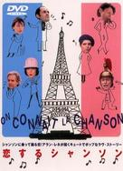 On connaît la chanson - Japanese poster (xs thumbnail)