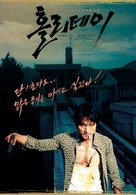 Holli-dei - South Korean Movie Poster (xs thumbnail)