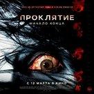 Ju-on: Owari no Hajimari - Russian Movie Poster (xs thumbnail)