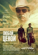 Hell or High Water - Russian Movie Poster (xs thumbnail)