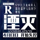 Annihilation - Chinese Movie Poster (xs thumbnail)