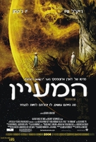The Fountain - Israeli Movie Poster (xs thumbnail)