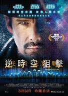 Predestination - Hong Kong Movie Poster (xs thumbnail)