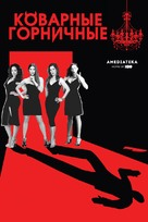 """Devious Maids"" - Russian Movie Cover (xs thumbnail)"
