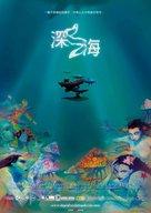 De profundis - Taiwanese Movie Poster (xs thumbnail)