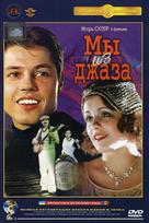 My iz dzhaza - Russian DVD cover (xs thumbnail)