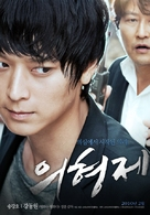 The Secret Reunion - South Korean Movie Poster (xs thumbnail)