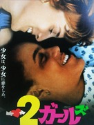 The Incredibly True Adventure of Two Girls in Love - Japanese Movie Poster (xs thumbnail)