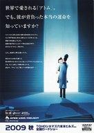 Astro Boy - Japanese Movie Poster (xs thumbnail)