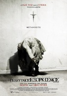 The Last Exorcism - Greek Movie Poster (xs thumbnail)