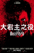 Overlord - Hong Kong Movie Poster (xs thumbnail)