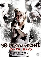 30 Days of Night: Dark Days - Japanese DVD cover (xs thumbnail)