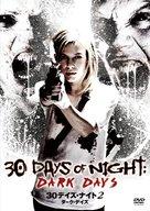 30 Days of Night: Dark Days - Japanese DVD movie cover (xs thumbnail)