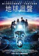 Earth to Echo - Taiwanese Movie Poster (xs thumbnail)