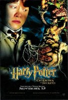 Harry Potter and the Chamber of Secrets - Movie Poster (xs thumbnail)
