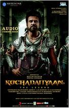 Kochadaiiyaan - Indian Movie Poster (xs thumbnail)