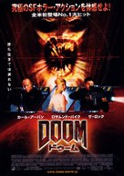 Doom - Japanese Movie Poster (xs thumbnail)