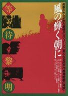 Dang doi lai ming - Japanese Movie Poster (xs thumbnail)