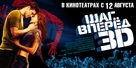 Step Up 3D - Russian Movie Poster (xs thumbnail)