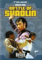Bo ming - Movie Cover (xs thumbnail)
