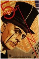 Khuti tsuti - Russian Movie Poster (xs thumbnail)