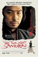 Tasogare Seibei - Movie Poster (xs thumbnail)