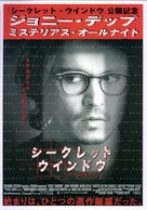 Secret Window - Japanese Movie Poster (xs thumbnail)