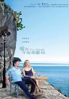 Before Midnight - Taiwanese Movie Poster (xs thumbnail)