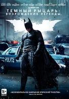 The Dark Knight Rises - Russian DVD movie cover (xs thumbnail)
