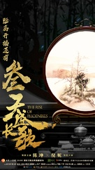 """The Rise of Phoenixes"" - Chinese Movie Poster (xs thumbnail)"