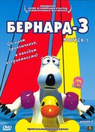 """Bernard"" - Russian DVD cover (xs thumbnail)"