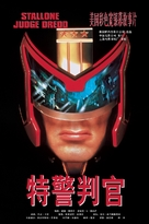 Judge Dredd - Chinese Movie Poster (xs thumbnail)