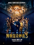Night at the Museum: Secret of the Tomb - Chinese Movie Poster (xs thumbnail)