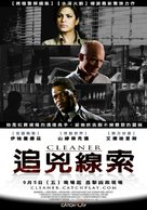 Cleaner - Taiwanese Movie Poster (xs thumbnail)