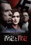 Denial - Japanese DVD movie cover (xs thumbnail)