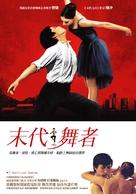 Mao's Last Dancer - Taiwanese Movie Poster (xs thumbnail)