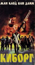 Cyborg - Russian VHS movie cover (xs thumbnail)