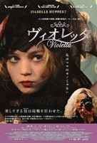 My Little Princess - Japanese Movie Poster (xs thumbnail)