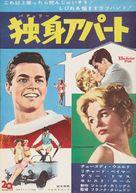 Bachelor Flat - Japanese Movie Poster (xs thumbnail)