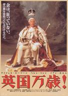 The Madness of King George - Japanese Movie Poster (xs thumbnail)