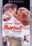 The Getaway - Japanese Movie Poster (xs thumbnail)