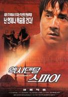 Te wu mi cheng - South Korean Movie Poster (xs thumbnail)