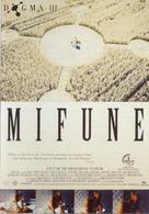 Mifunes sidste sang - German Movie Poster (xs thumbnail)