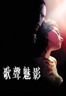 The Phantom Of The Opera - Chinese poster (xs thumbnail)