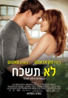 The Vow - Israeli Movie Poster (xs thumbnail)