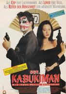 Sgt. Kabukiman N.Y.P.D. - German Movie Poster (xs thumbnail)