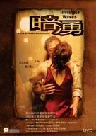 Invisible Waves - Hong Kong DVD cover (xs thumbnail)